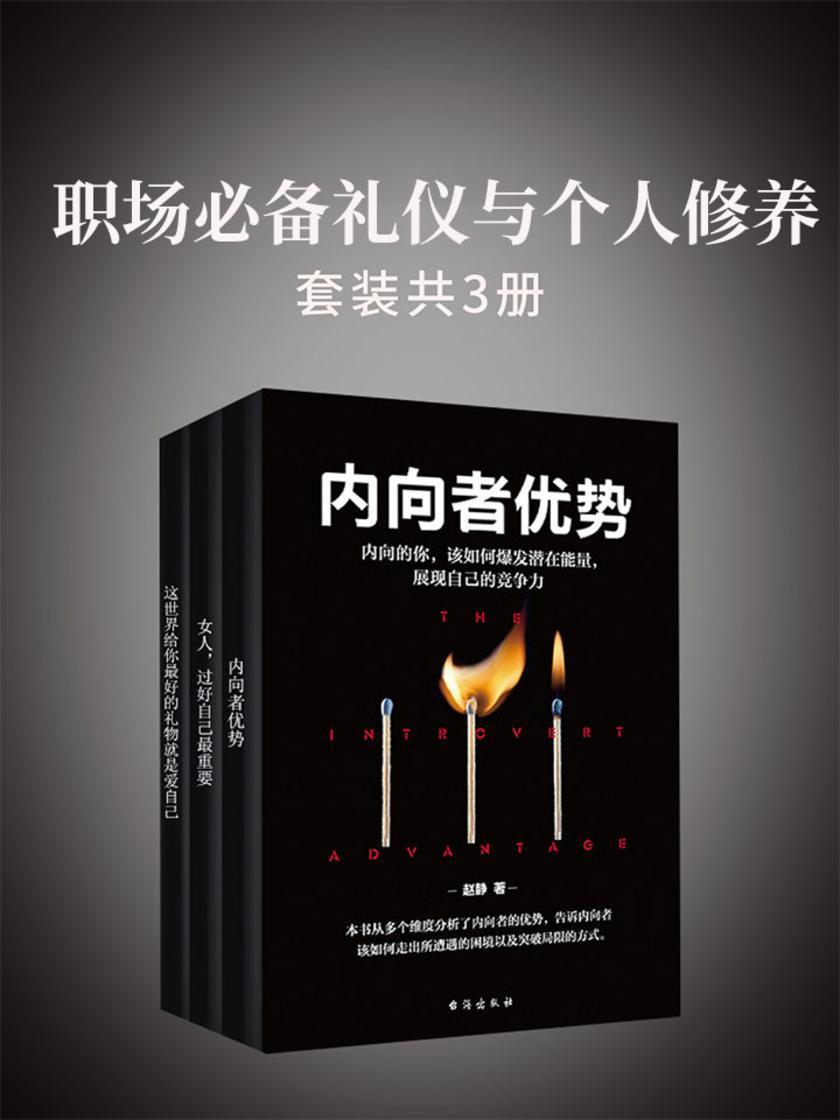 职场必备礼仪与个人修养(套装共3册)