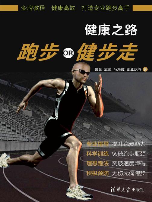 健康之路:跑步OR健步走