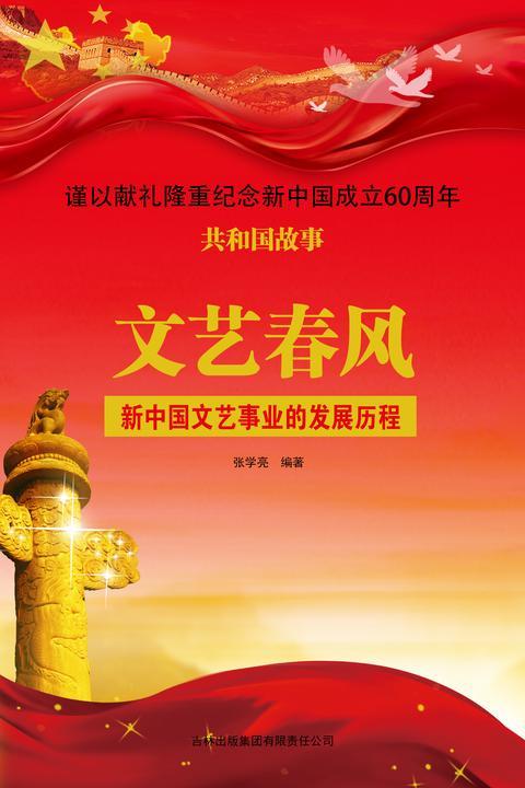 文艺春风:新中国文艺事业的发展历程