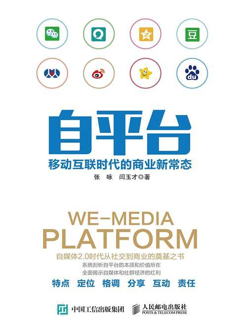 自平台:移动互联时代的商业新常态