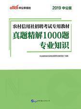 中公2019农村信用社招聘考试专用教材真题精解1000题专业知识
