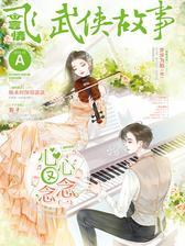 飞言情A-2019-1期(电子杂志)