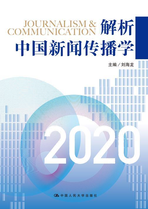 解析中国新闻传播学2020