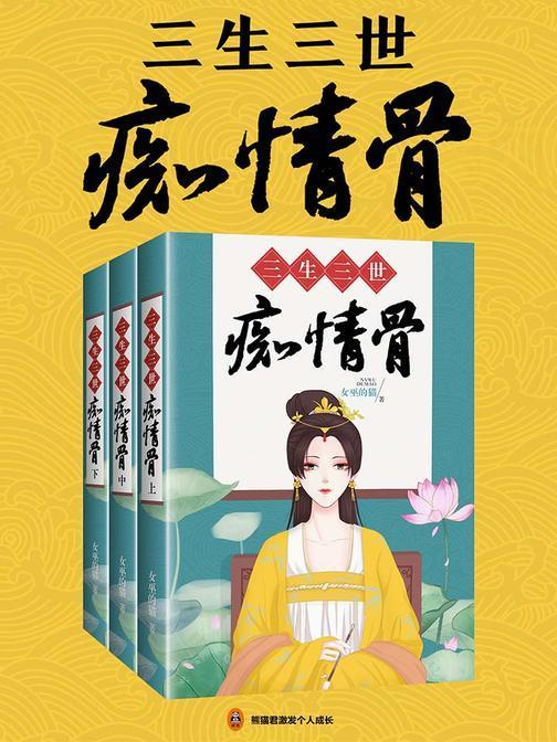 三生三世痴情骨(共3册)
