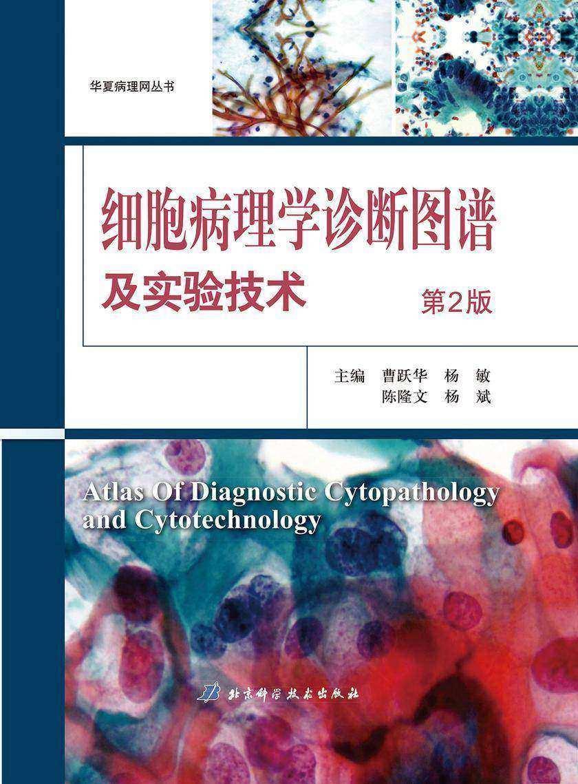 细胞病理学诊断图谱及实验技术(第2版)