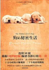 狗的秘密生活(试读本)