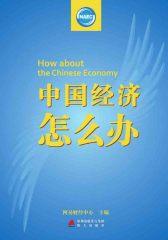 中国经济怎么办