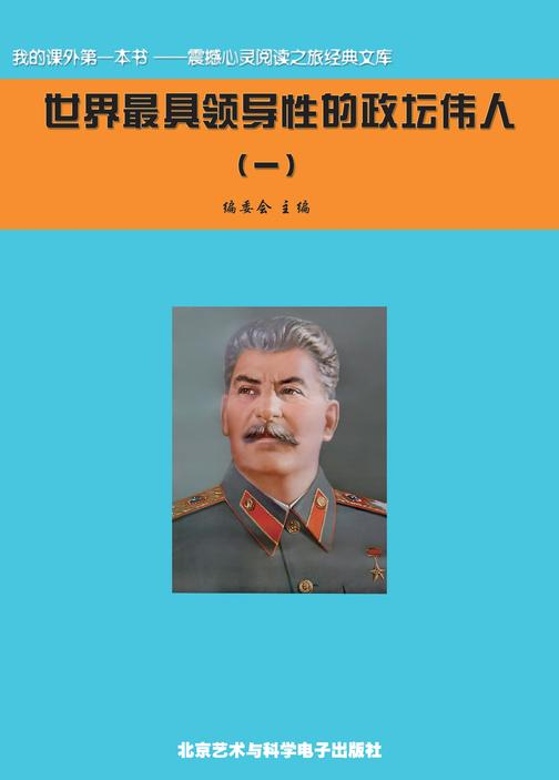 世界最具领导性的政坛伟人(1)