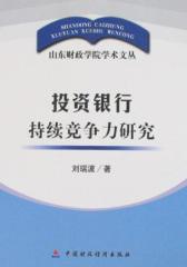投资银行持续竞争力研究(仅适用PC阅读)