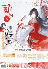 飞魔幻(2012年1月)(上)(总第135期)(电子杂志)
