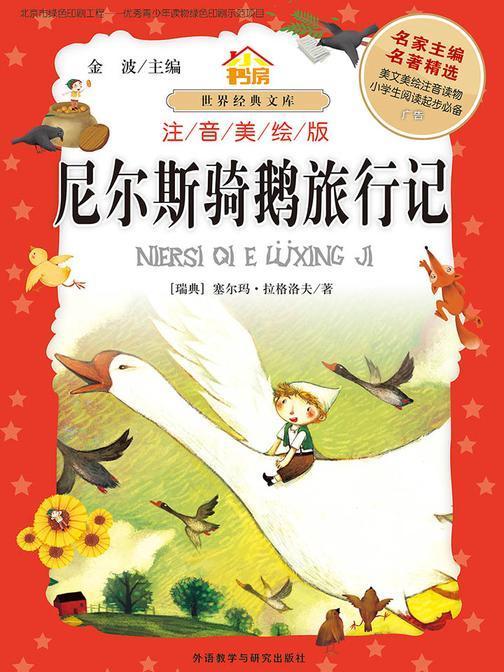 尼尔斯骑鹅旅行记(注音美绘版)