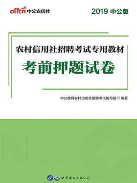 中公2019农村信用社招聘考试专用教材考前押题试卷
