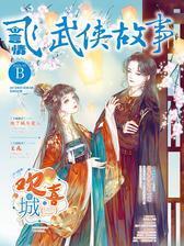 飞言情B-2019-1期(电子杂志)