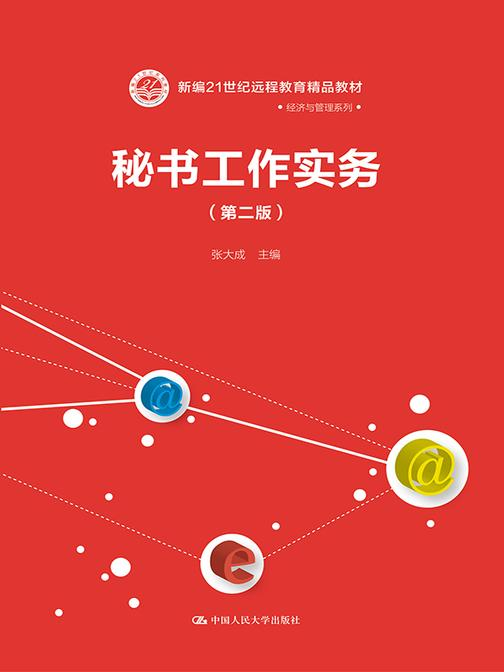 秘书工作实务(第二版)(新编21世纪远程教育精品教材·经济与管理系列)