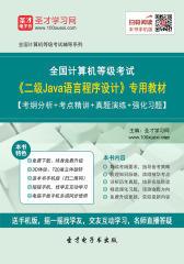 2017年9月全国计算机等级考试《二级Java语言程序设计》专用教材【考纲分析+考点精讲+真题演练+强化习题】