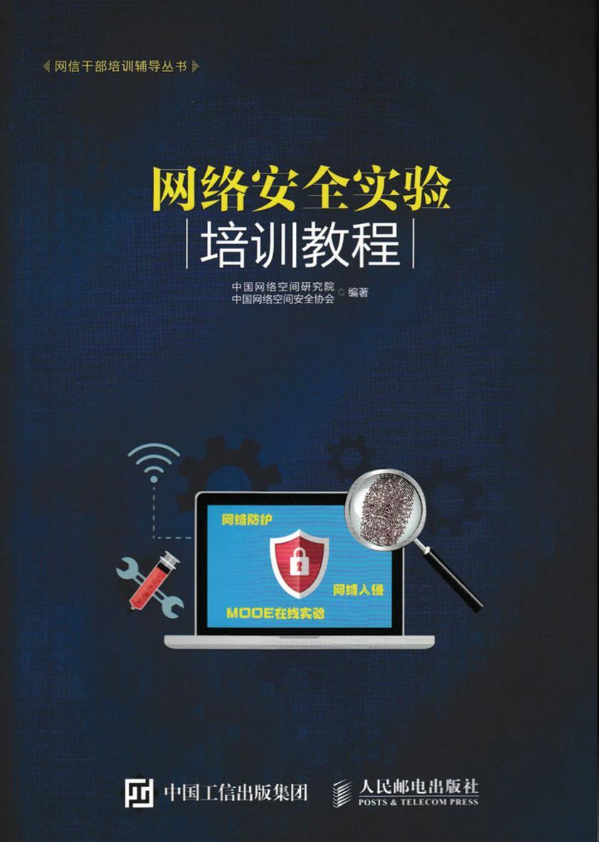 网络安全实验培训教程