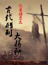 绝密档案之古代酷刑大揭秘