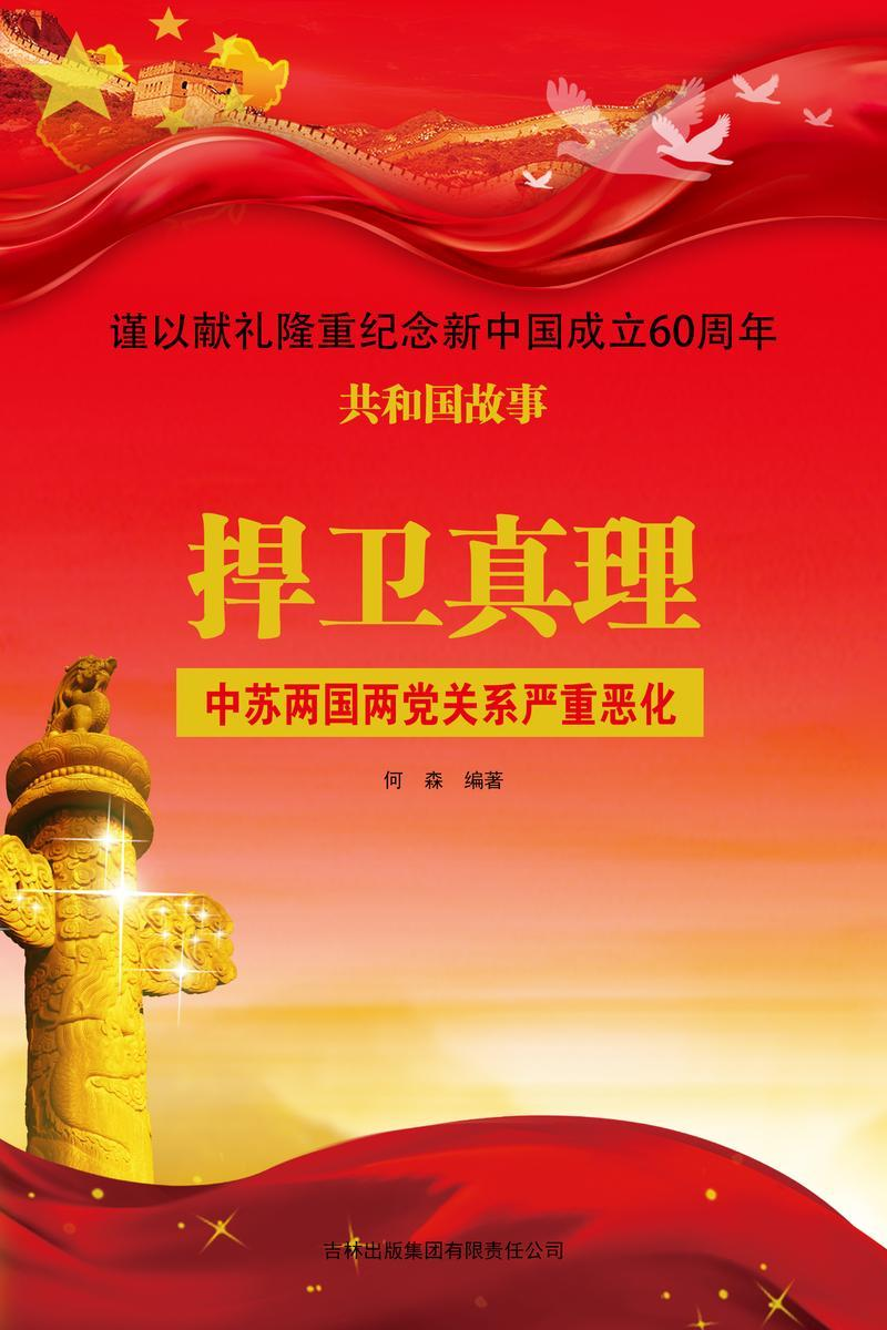 捍卫真理:中苏两国两党关系严重恶化