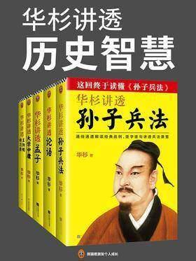 华杉讲透历史智慧(共5册)