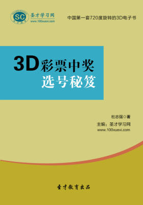 [3D电子书]圣才学习网·3D彩票中奖选号秘笈(仅适用PC阅读)