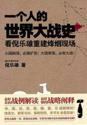 一个人的世界大战史:看倪乐雄重建烽烟现场