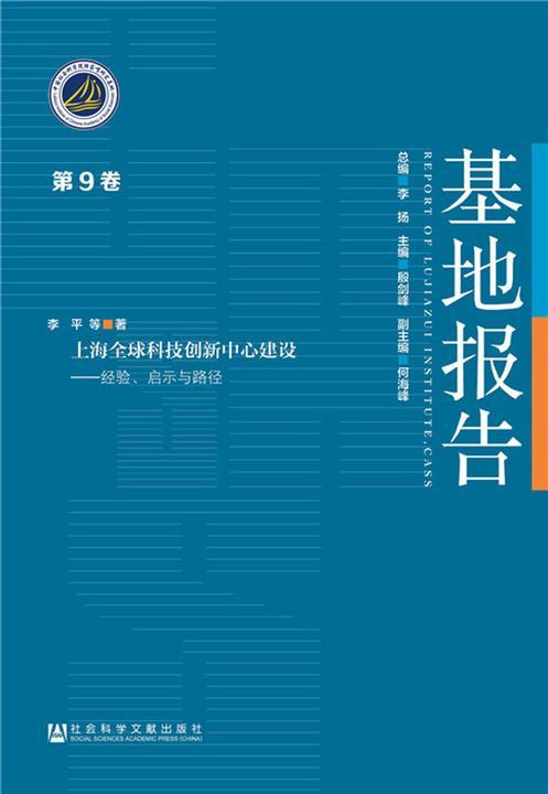 上海全球科技创新中心建设:经验、启示与路径(基地报告(第9卷))