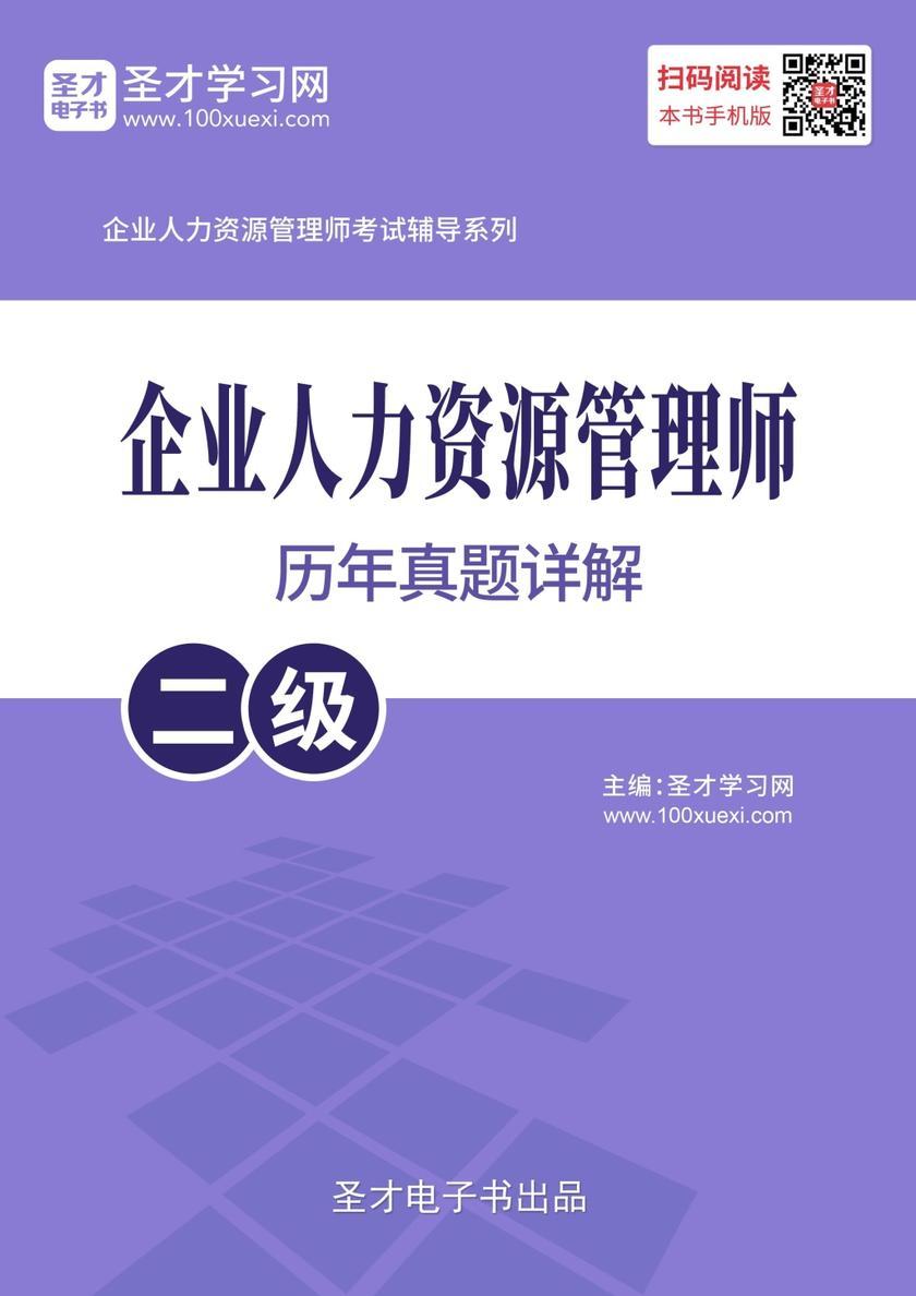 企业人力资源管理师(二级)历年真题详解