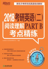 (2018)考研英语(二)阅读理解PARTB考点精练