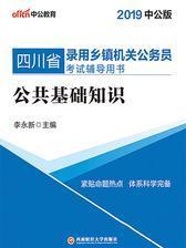 中公2019四川省录用乡镇机关公务员考试辅导用书公共基础知识