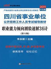 中公2019四川省事业单位公开招聘工作人员考试辅导教材职业能力倾向测验速解36计