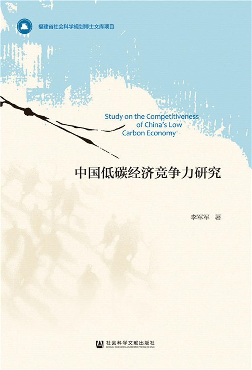 中国低碳经济竞争力研究