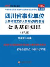 中公2019四川省事业单位公开招聘工作人员考试辅导教材公共基础知识