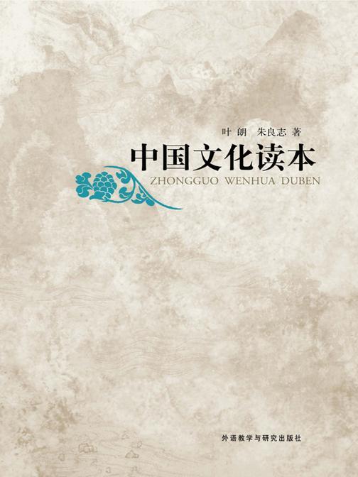 中国文化读本
