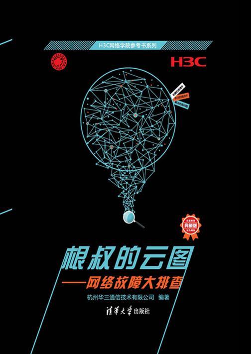 根叔的云图——网络故障大排查(H3C网络学院参考书系列)