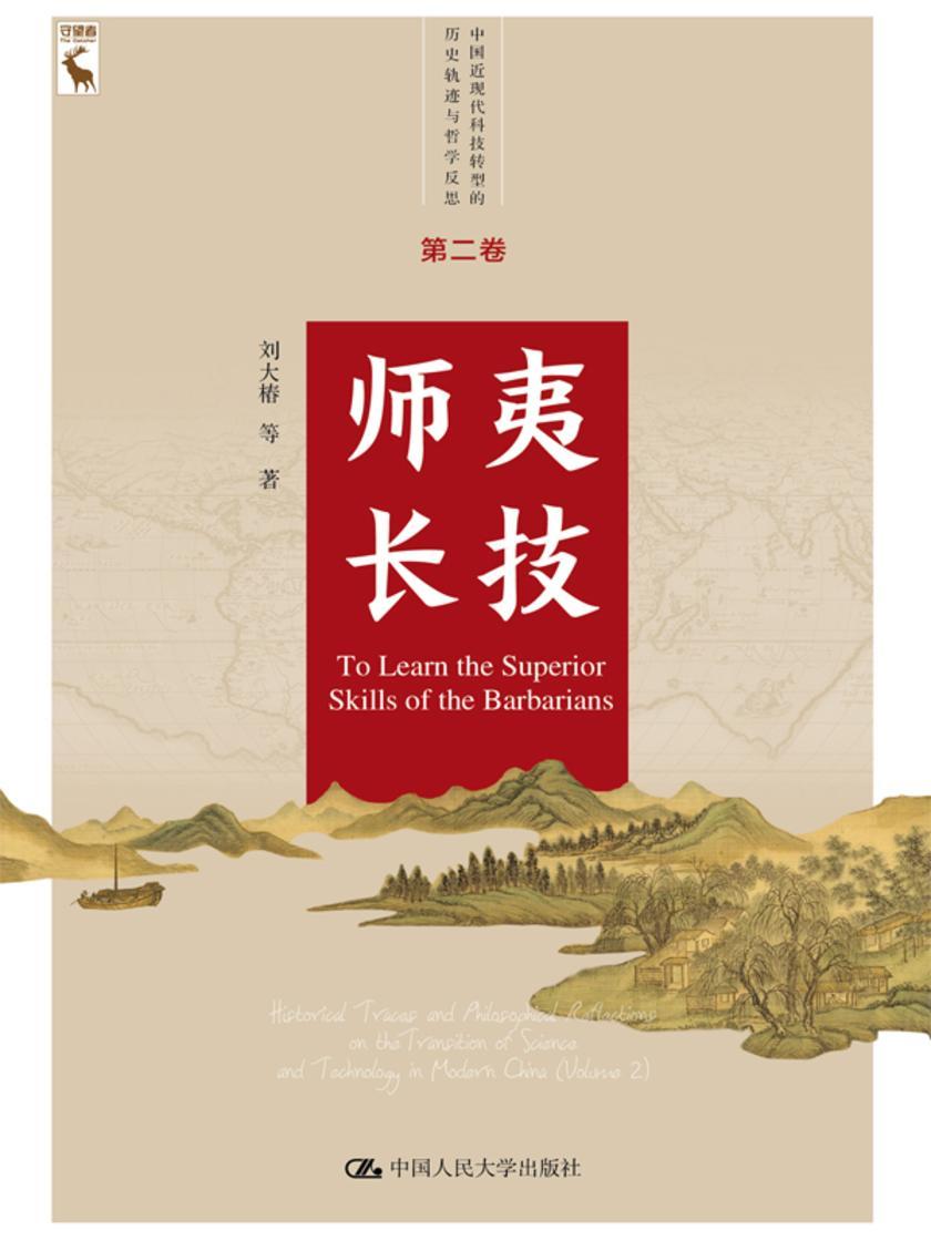 师夷长技(中国近现代科技转型的历史轨迹与哲学反思 第二卷)