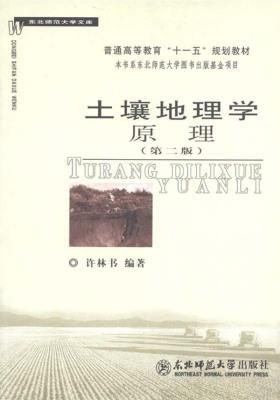 土壤地理学原理(第二版)(仅适用PC阅读)