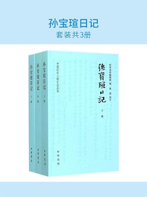 孙宝瑄日记(套装共3册)