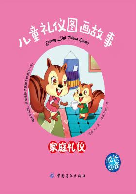 儿童礼仪图画故事(家庭礼仪)