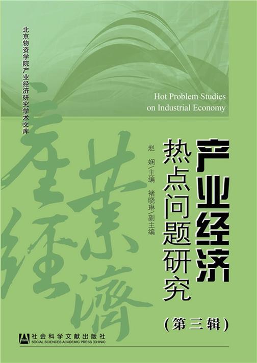产业经济热点问题研究(第3辑)(北京物资学院产业经济研究学术文库)
