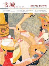 《书城》杂志2018年12月号(电子杂志)