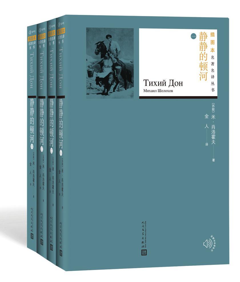 静静的顿河:全四册