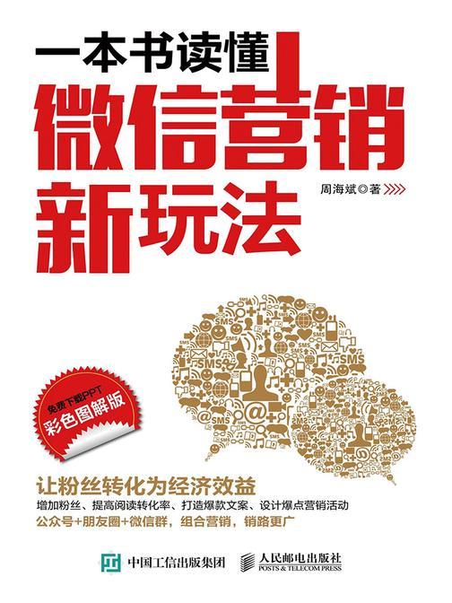 一本书读懂微信营销新玩法(彩色图解版)