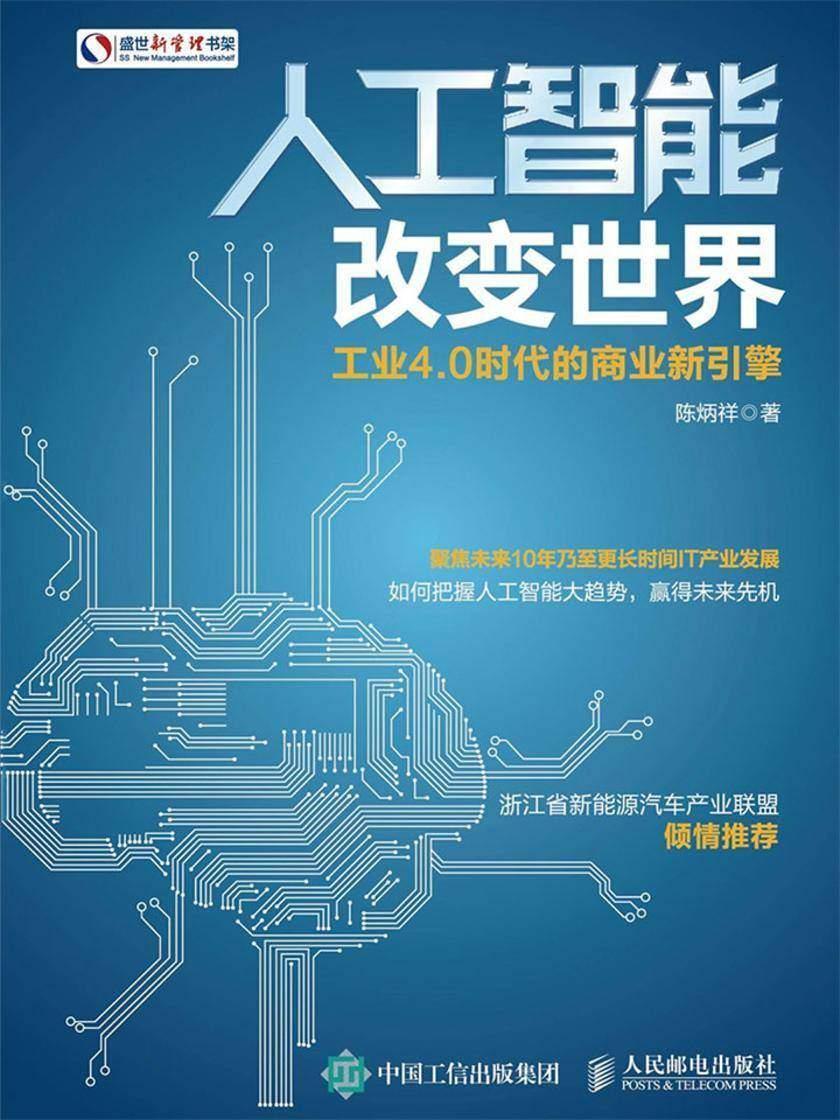 人工智能改变世界 工业4.0时代的商业新引擎