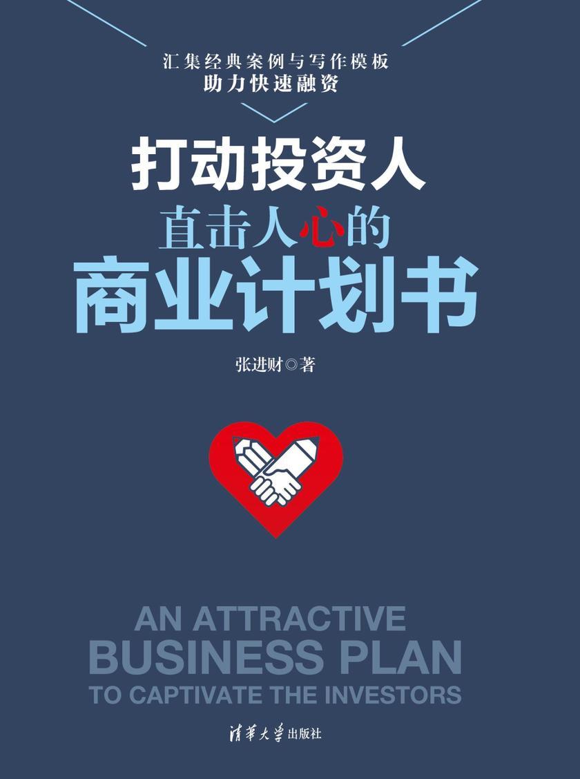 打动投资人:直击人心的商业计划书