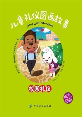 儿童礼仪图画故事(校园礼仪)