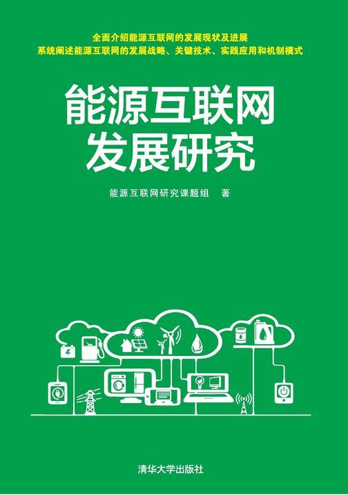 能源互联网发展研究