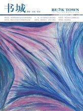 《书城》杂志2019年1月号(电子杂志)
