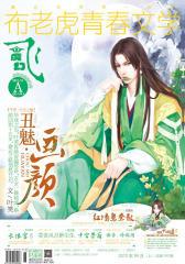 飞魔幻(2013年4月)(上)(总第180期)(电子杂志)