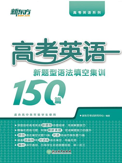 高考英语新题型:语法填空集训150篇