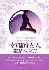 幸福的女人都是水立方